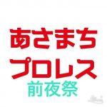 【あさまちプロレス前夜祭】呉のお店で食事をしよう!!